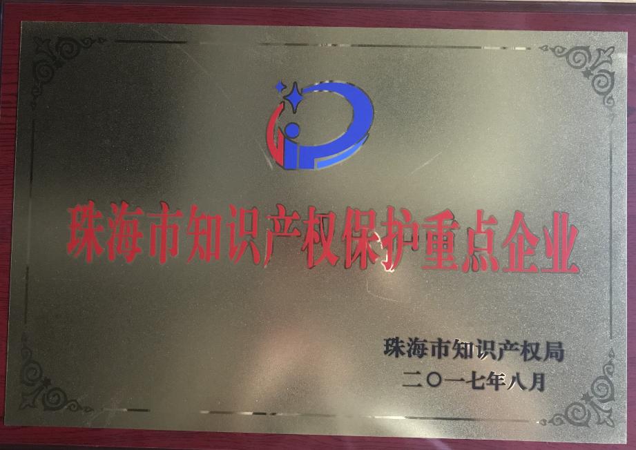 2017年乐健荣获珠海市知识产权保护重点企业